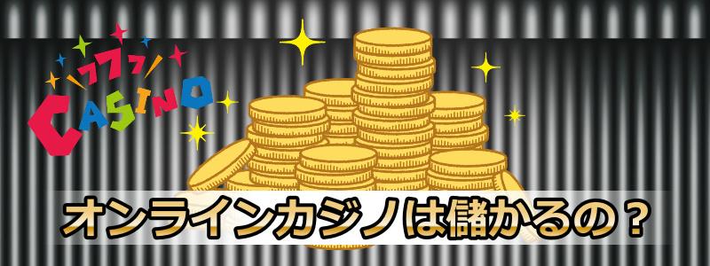 オンラインカジノは儲かるの?